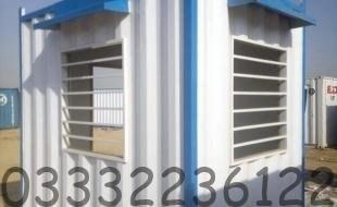 guard-cabin-manufacturer